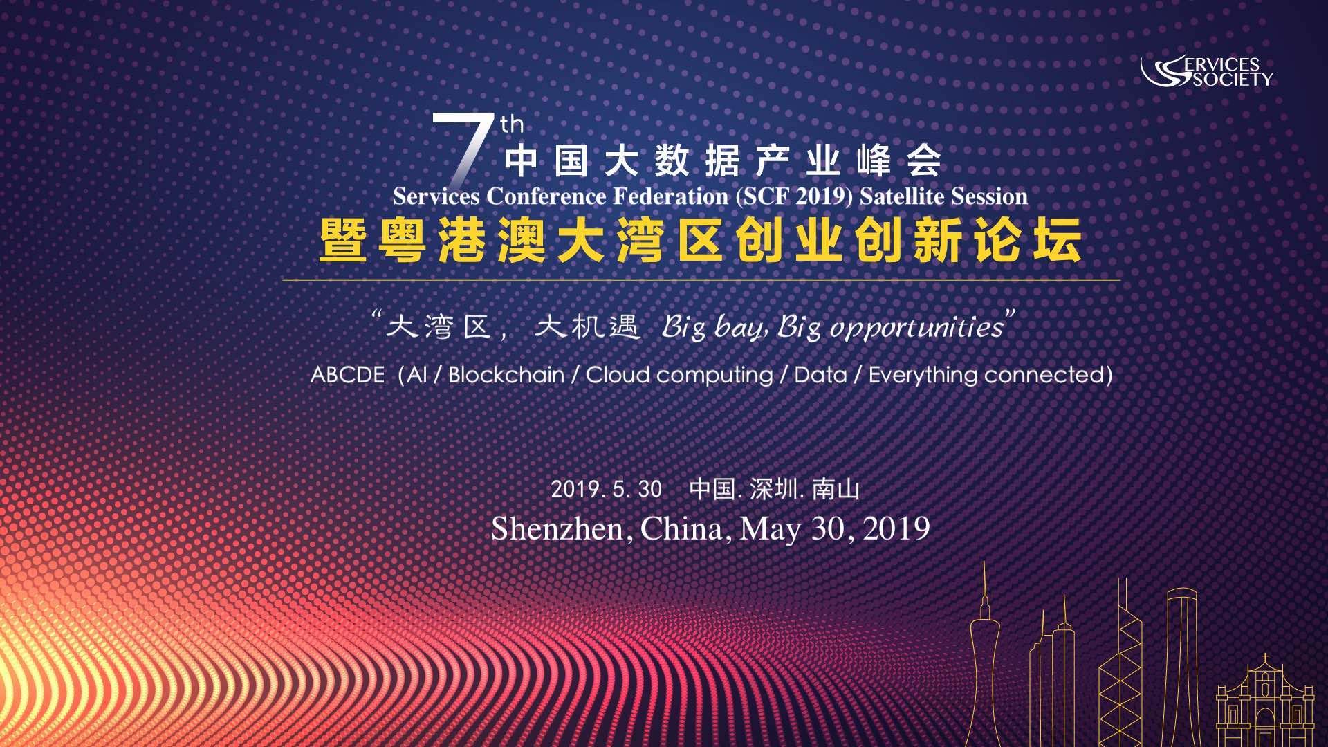第七届中国大数据产业峰会